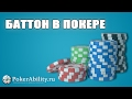 Покер обучение   Баттон в покере.