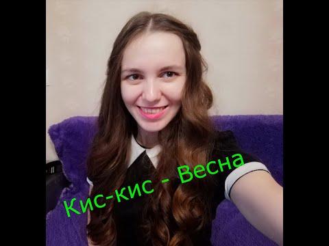 Кис-кис - Весна (guitar cover)