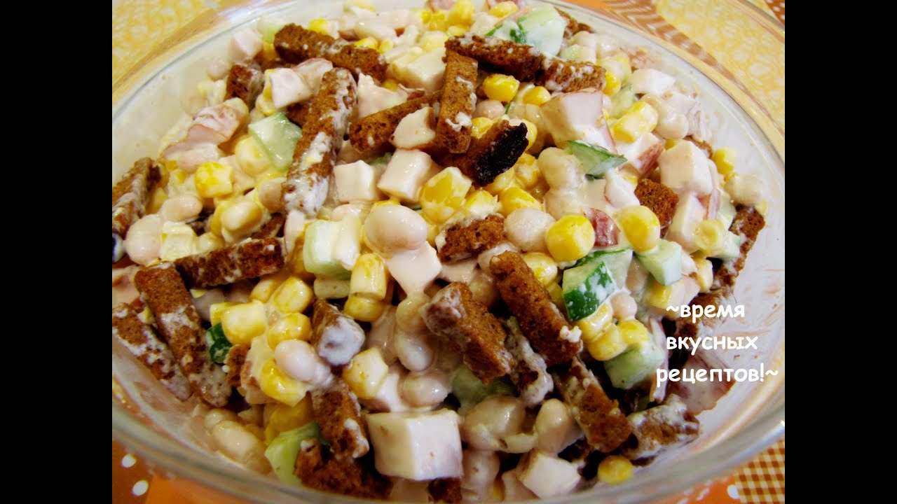 Салат хрустик с сухариками картинки