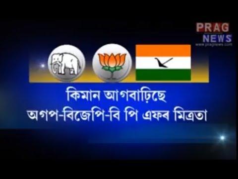 BJP-AGP-BPF alliance fixed for upcoming Loksabha election Mp3