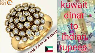 29/1/2020||today's kuwait currency Exchange to indian rupees ||kuwait gold rates ||