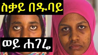 Download ethiopia channel  MP4 & 3GP || M CodedHub Com