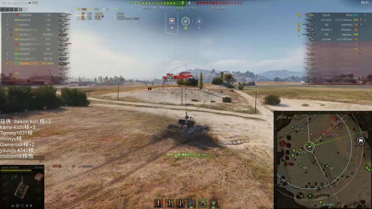 【World of Tanks】142 TD (PC Asia)