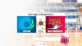 [19-20 SK 핸드볼]여자부 인천 시청 VS SK …