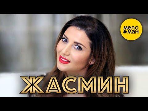ЖАСМИН - Лучшие Видео Клипы / Часть 1 / 2000 - 2008 гг.