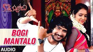 Bogi Mantalo Full Song | Kotha Kurradu Telugu Movie Songs | Sriram, Priya Naidu | Sai Yelender
