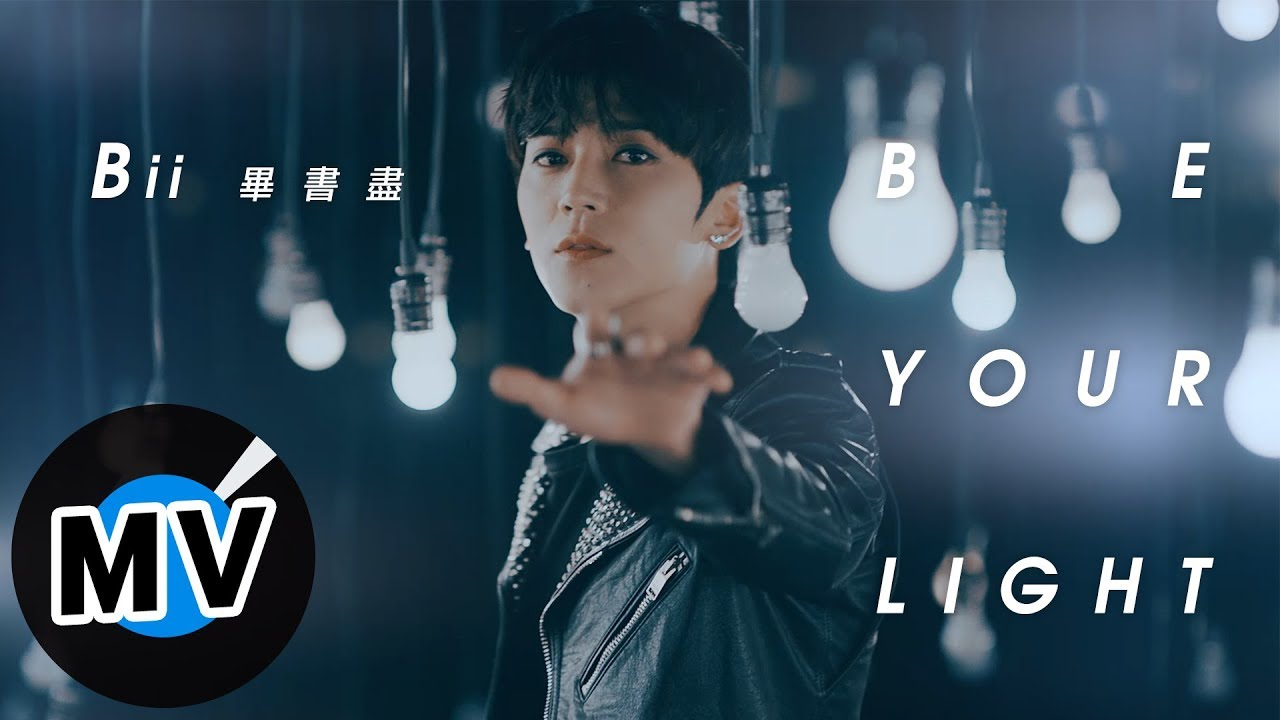 畢書盡 Bii - Be Your Light(官方版MV) - 電視劇「隧道」片尾曲