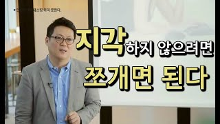 쪼개라, 지각하지 않을 수 있다ㅣ아주대학교 김경일 교수