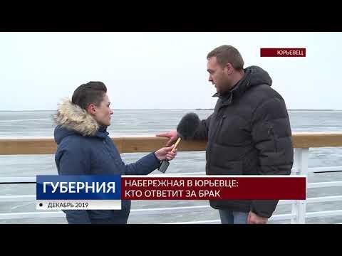 Набережная в Юрьевце: кто ответит за брак