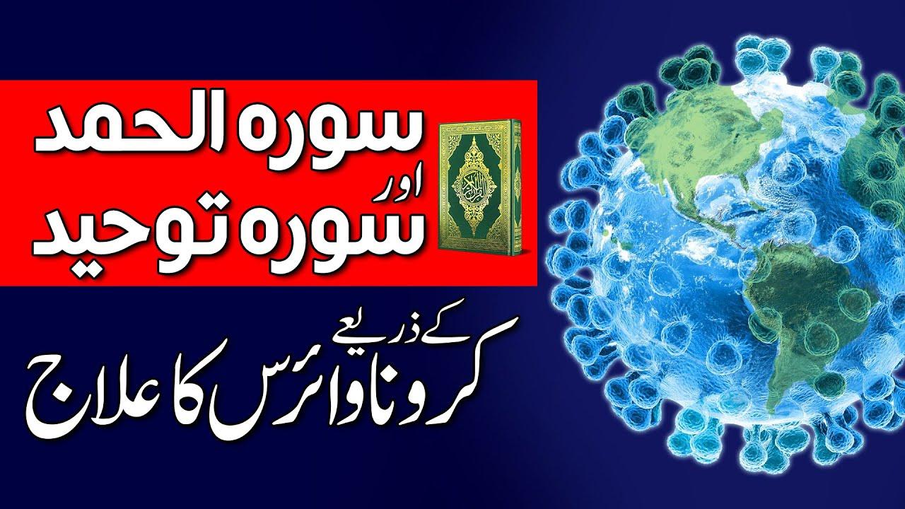 Coronavirus Ka Asan ilaj | Surah Al Hamd Aur Surah Tawheed Se Har Bimari Ka Ilaj | Corona  Treatment