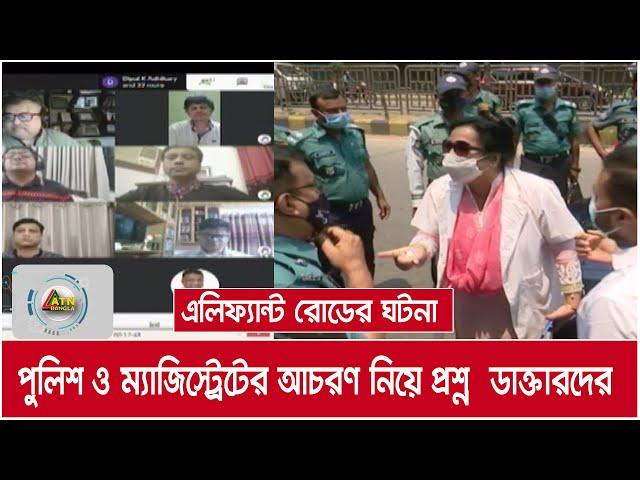 এলিফ্যান্ট রোডের ঘটনা: পুলিশ ও ম্যাজিস্ট্রেটের আচরণ নিয়ে প্রশ্ন  ডাক্তারদের | ATN Bangla News