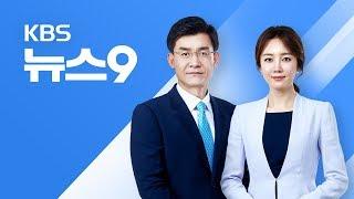[다시보기] 2018년 7월 5일(목) KBS뉴스9 - '출산·육아' 부담 줄이고 신혼 주택 대량 공급
