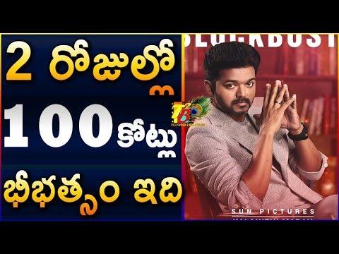 100cr In 2 Days Sarkar All Time Record | Sarkar 2 Days Collections |Sarkar 2 Days Telugu Collections