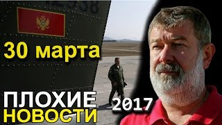 Вячеслав Мальцев | Плохие новости | Артподготовка | 30 марта 2017