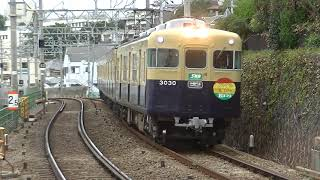 S特急で運用された山陽電気鉄道3000系3030号復刻ツートンカラー(旧標準色)