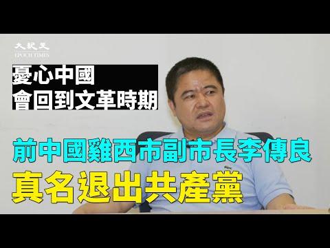 退出中共 鸡西前副市长谈心路历程(视频)