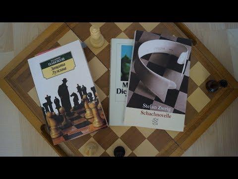 Три книги и... шахматы: Цвейг, Набоков, Маурензиг
