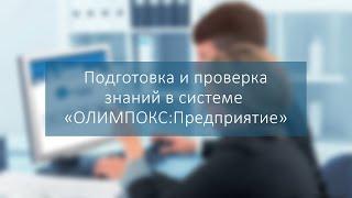 Подготовка и проверка знаний в системе ОЛИМПОКС:Предприятие