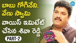 Actor/Comedian Siva Reddy Exclusive Interview Part#2 || Saradaga With Swetha Reddy