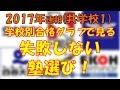 中学受験塾選び(共学1)2017年春速報 の動画、YouTube動画。