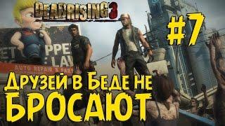 Прохождение Dead Rising 3 #7 - ДРУЗЕЙ В БЕДЕ НЕ БРОСАЮТ!