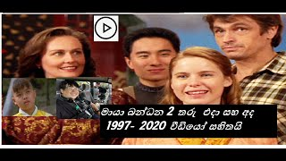 Spellbinder 2 Main cast 6 Then and Now 2020