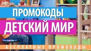 видео Детский Мир бесплатные промокоды, акции, распродажи, скидки. Коды купонов Detmir.ru