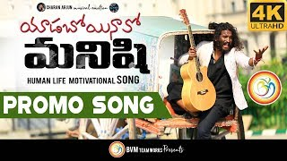 Yadaboyinaavo Manishi Promo Song  By Charan Arjun | Bvm Siva Sankar | Suresh Surya | Bvm Creations