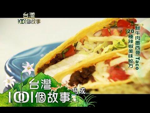 美律師大轉行 來臺開墨西哥餐廳 part2【臺灣1001個故事】 - YouTube