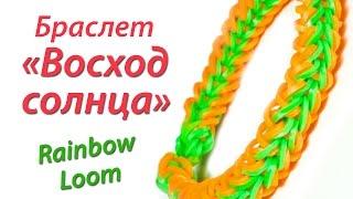 "Браслет ""Восход солнца"" из Rainbow Loom Bands. Урок 96"