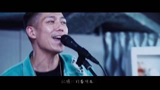 《Co-Living同居時代》主題曲-丘與樂-記得你的香味MV