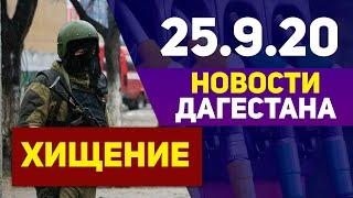 Новости Дагестана за 25.09.2020