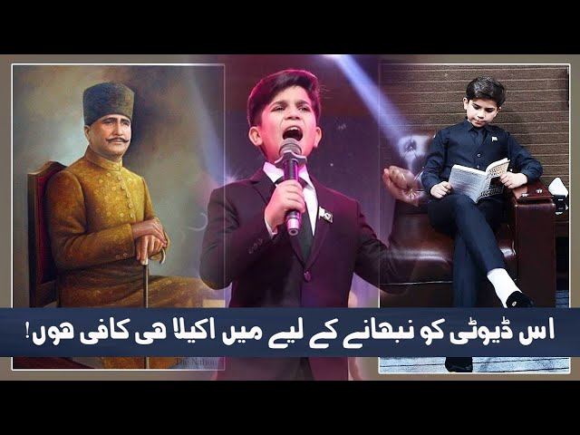 Poetry of Allama Iqbal and the youth of Pakistan  | Hammad Safi