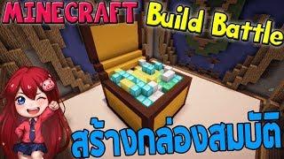 MINECRAFT : Build Battle พี่ขวัญสร้างกล่องสมบัติได้ที่ 2