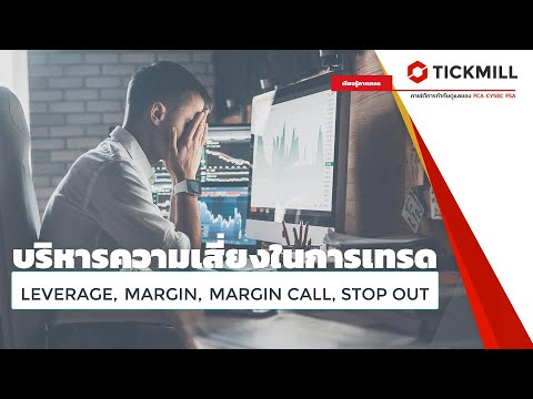 Margin call และ Stop out คืออะไร  | Tickmill (Thai)