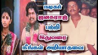 நடிகர் ஜனகராஜ் பற்றி அறியாதவை | Actor Janagaraj Biography Story & Unknown Facts