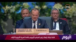 اليوم - كلمة دونالد توسك رئيس المجلس الأوروبي بالقمة العربية الأوروبية الأولى