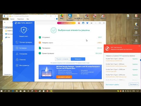 Тестирование Qihoo 360 Total Security Ver. 10.6