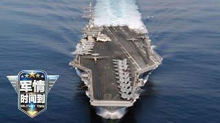 美欲重建第一舰队 印太战略再升级 「军情时间到 Military Time」20201212 | 军迷天下 - YouTube