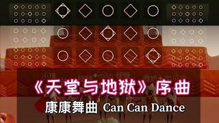 Download 【Sky】Hardest Sky Music! 《Can Can Dance》【sky 星を紡ぐ子どもたち】天国と地獄 序曲 康康舞曲 演奏 by 烛子ikina