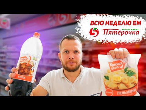 Всю неделю ем магазин Пятерочка Красная цена день 2-4