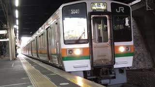 JR東海211系5000番台 K18+K20編成(普通高蔵寺行き)金山駅 発車‼️
