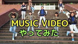 ずっとやってみたかった、岡崎体育さんの【MUSIC VIDEO】作ってみました...