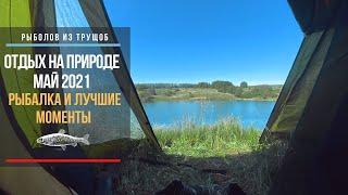 Рыбалка и отдых на озере в мае фидер и кружки на щуку водные прогулки