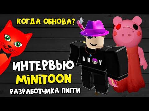 Кто такие TSP? Когда Piggy 2? Интервью разработчика Пигги роблокс | Piggy roblox | Ответы Minitoon