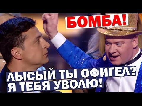 Кошевой ПРОЖАРИЛ женский Квартал - Зеленский в АУТЕ! Лучшие ПРИКОЛЫ До Слёз