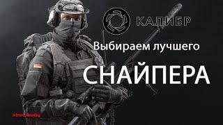 Калибр ● Лучший снайпер ● Игра про спецназ