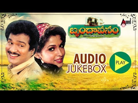 Brundaavanam | Full Songs JukeBox | Rajendraprasad | Ramyakrishna | Telugu Old Songs