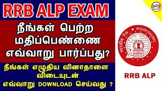 HOW TO CHECK RRB ALP MARKS? | OBJECTION TRACKER | ALP ANSWER KEY 2018 IN TAMIL | TAMIL BRAINS