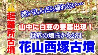 世界の墳丘から279「花山塚古墳」奈良県桜井市